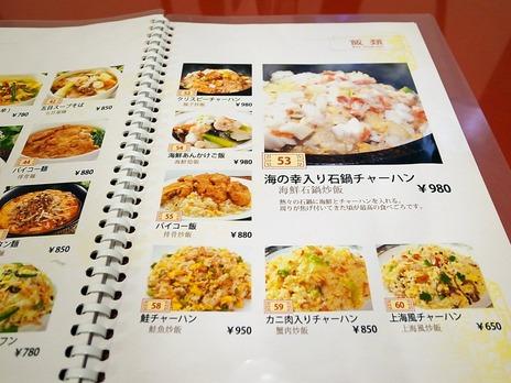 養泰横浜中華街のご飯ものメニュー