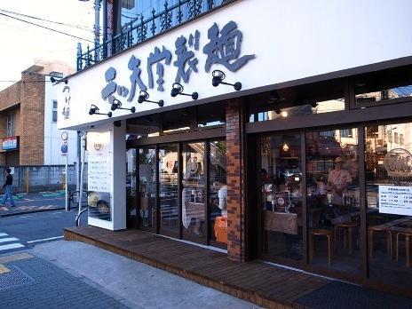 三ツ矢堂製麺(つつじヶ丘)