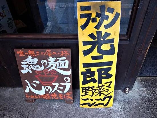 野菜マシニンニク光二郎