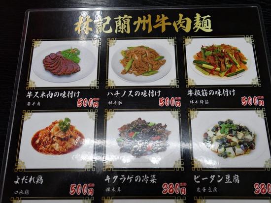 林記蘭州牛肉麺メニュー5