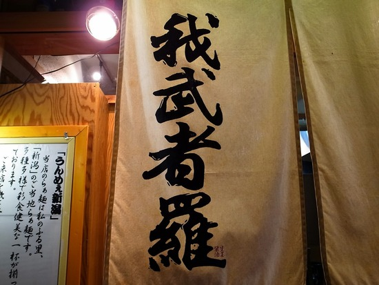 ラーメン我武者羅(渋谷区幡ヶ谷)