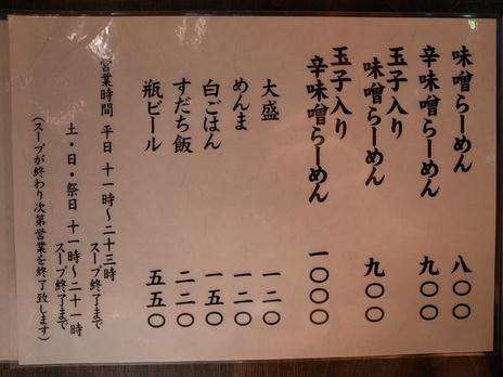 二代目つじ田「味噌の章」(小川町)メニュー