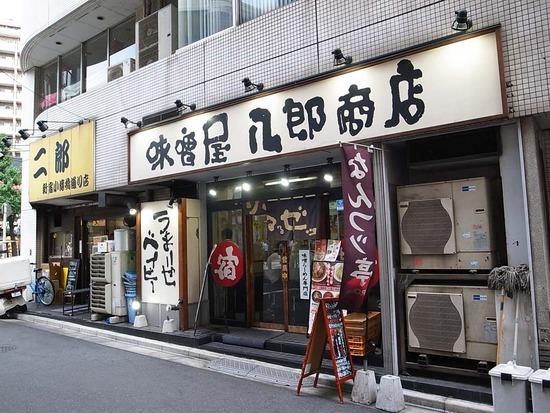新宿西口「味噌屋八郎商店」パクチーの入る新メニュー!