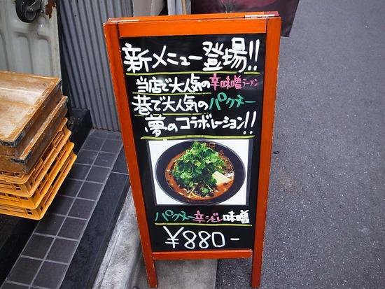 パクチー辛シビレ味噌紹介