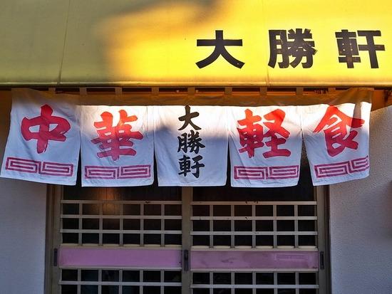 中華軽食大勝軒@喜多見