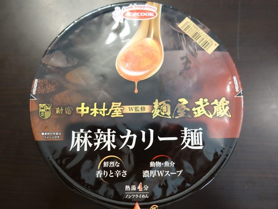 麺屋武蔵×新宿中村屋W監修 麻辣カリー麺