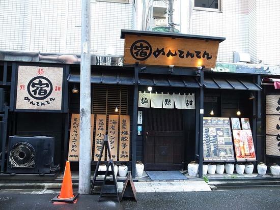 東新宿「めんてんてん」とんがら担々麺