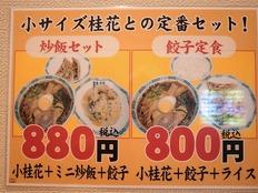 桂花ラーメン(新宿)炒飯とか餃子とか