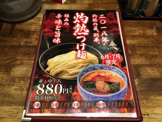 灼熱つけ麺の案内