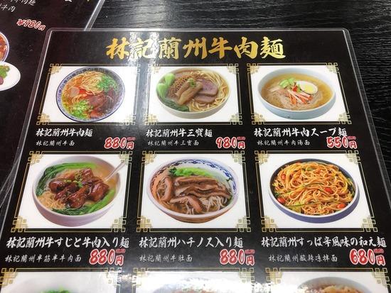 林記蘭州牛肉麺メニュー1