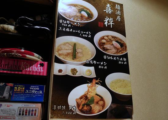 麺酒房喜粋ラーメンメニュー