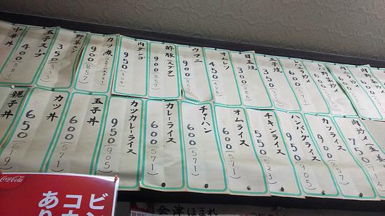 北海らーめんかのうメニュー2