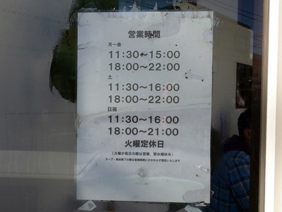 HANABI@由比ヶ浜の営業時間