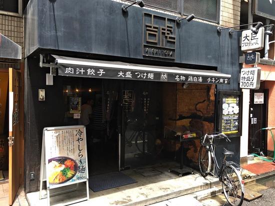 渋谷吉虎外観