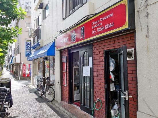 葛西「中華料理 皓月」サンラータン麺