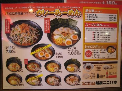 麺屋ここいち(新宿)メニュー