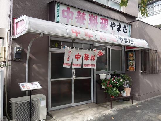 新メニュー!船堀「やまだ」黒酢サンラータンメン