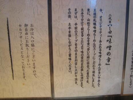 二代目つじ田_味噌の章(淡路町)お店のこだわり