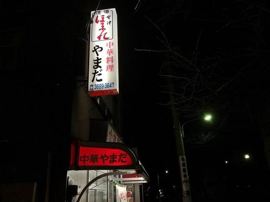 シャキシャキ野菜が美味しい!船堀「中華料理やまだ」炒め野菜ラーメン