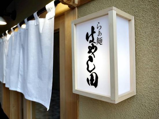 【写真】らぁ麺はやし田入口