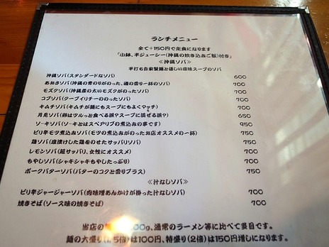 沖縄料理おとざランチメニュー