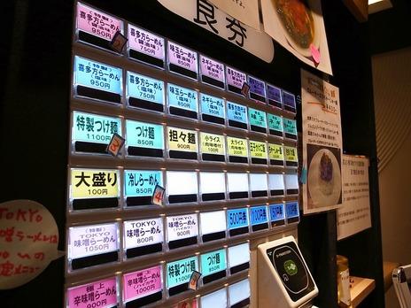東京ラーメンストリート七彩のメニュー