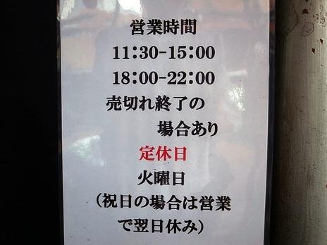中野汁場進化の定休日と営業時間