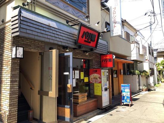 らーめんバリ男神楽坂店