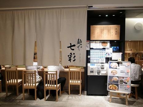 麺や七彩@東京駅一番街ラーメンストリート