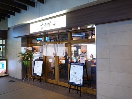 麺風古都里@笹塚新店