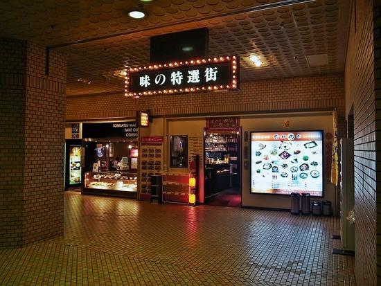 都庁前小田急ビル地下味の特選街