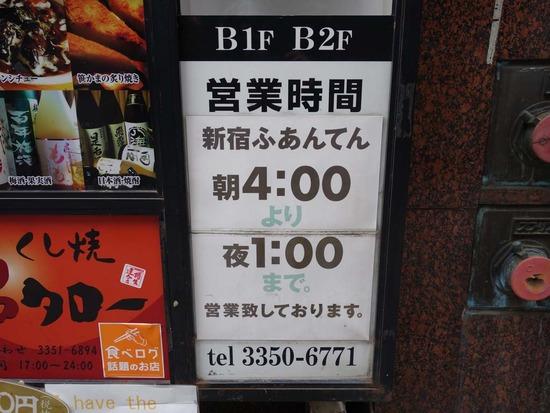 桂花新宿ふあんてん営業時間