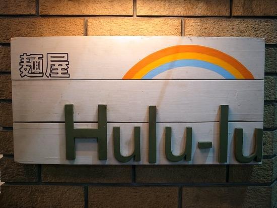麺屋Hulu-lu@池袋