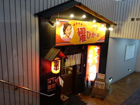 ビストロde麺酒場燿@東中野