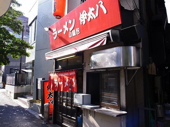 kagurazaka-ramen-itahachi