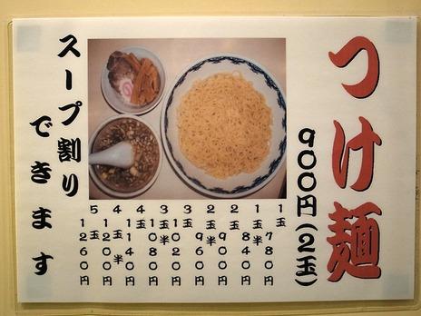 つけ麺のメニューの写真
