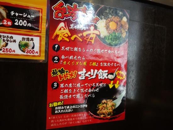 台湾まぜそばの食べ方