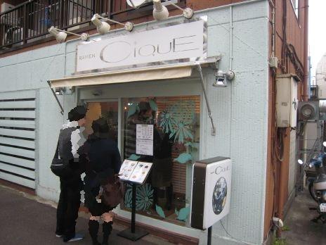 RAMEN CiQUE(南阿佐ヶ谷)外観
