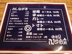 味噌屋八郎商店(新宿)メニュー