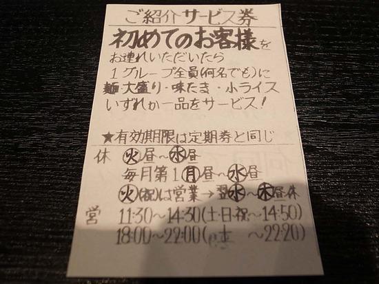 麺屋永吉サービス券