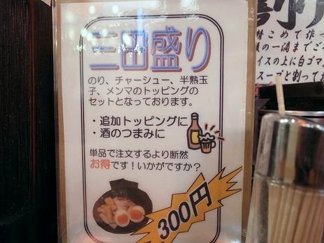 三田盛りお得なトッピングセット