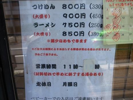 勢得@千歳船橋(世田谷通り)のメニュー営業時間定休日等