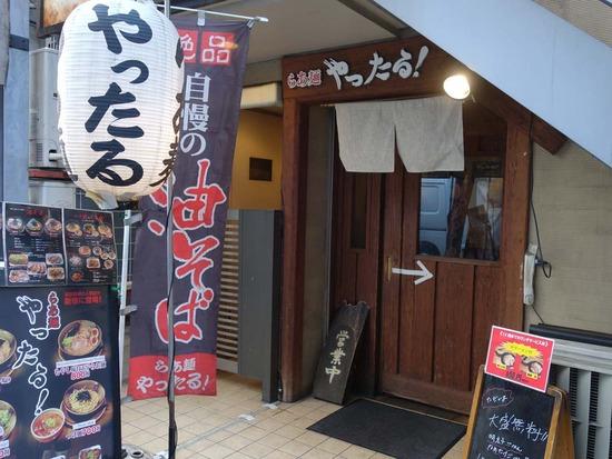 新宿三丁目らあ麺やったる