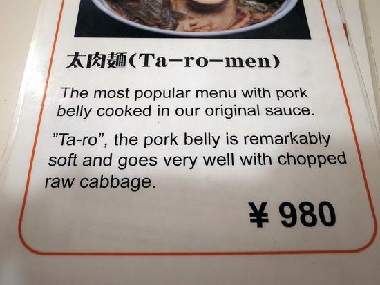 Ta-ro-men