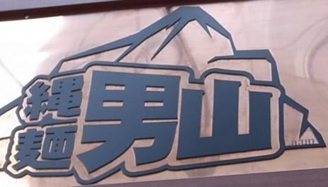 縄麺男山(本郷三丁目)看板
