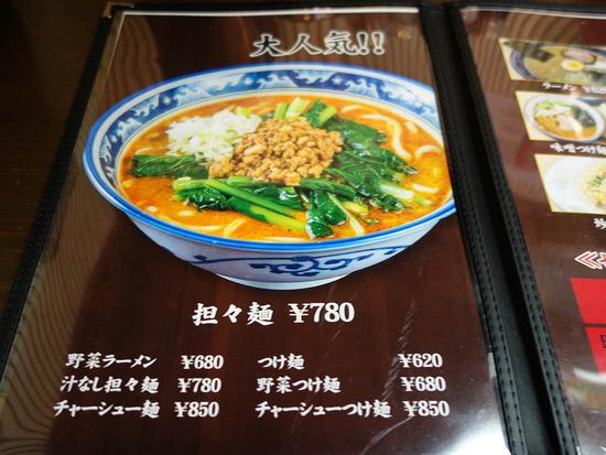担々麺が人気