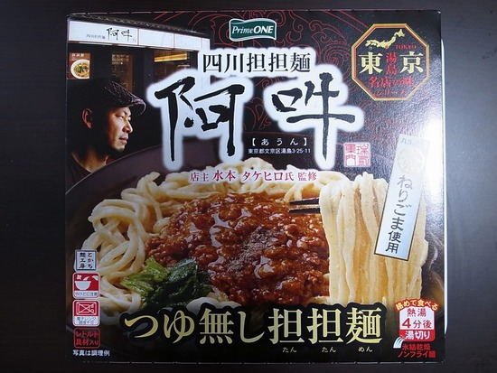 PrimeONEの阿吽つゆ無し担担麺