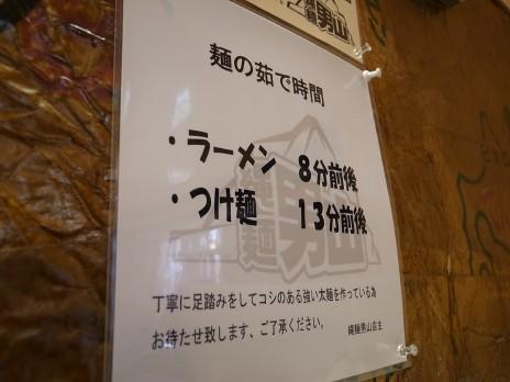 縄麺男山(本郷三丁目)麺の茹で時間