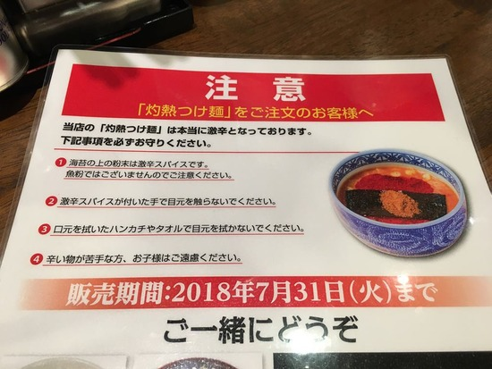 灼熱つけ麺の注意事項