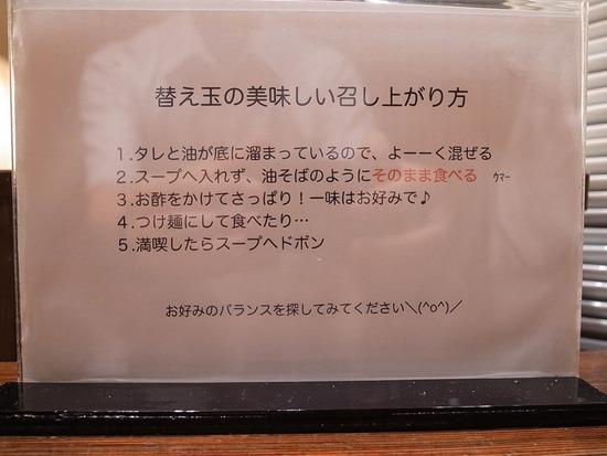 本郷三丁目にし乃替え玉の説明